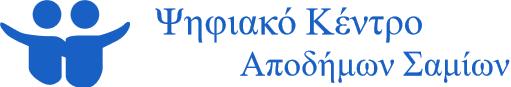 Ψηφιακό Κέντρο Αποδήμων Σαμίων Logo