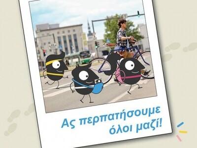 Πρώτη Ημέρα της Εβδομάδας Ευρωπαϊκής Κινητικότητας στο Δήμο Ανατολικής Σάμου.